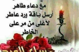 بالصور شعر مساء الخير , عبارات وكلمات مساء الخير 4921 9 310x205