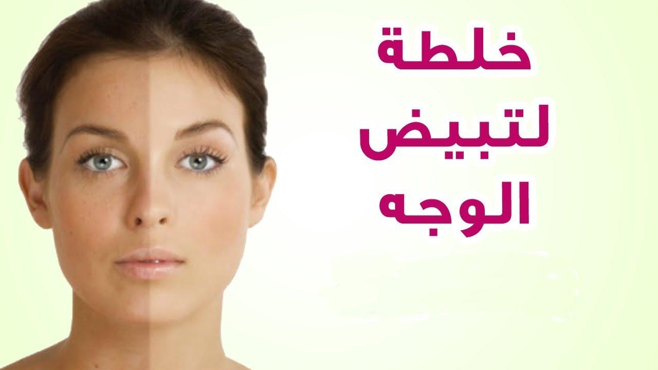 بالصور وصفة سريعة لتبييض الوجه , وصفات وطرق تفتيح الوجه 4944 1