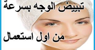 صورة وصفة سريعة لتبييض الوجه , وصفات وطرق تفتيح الوجه