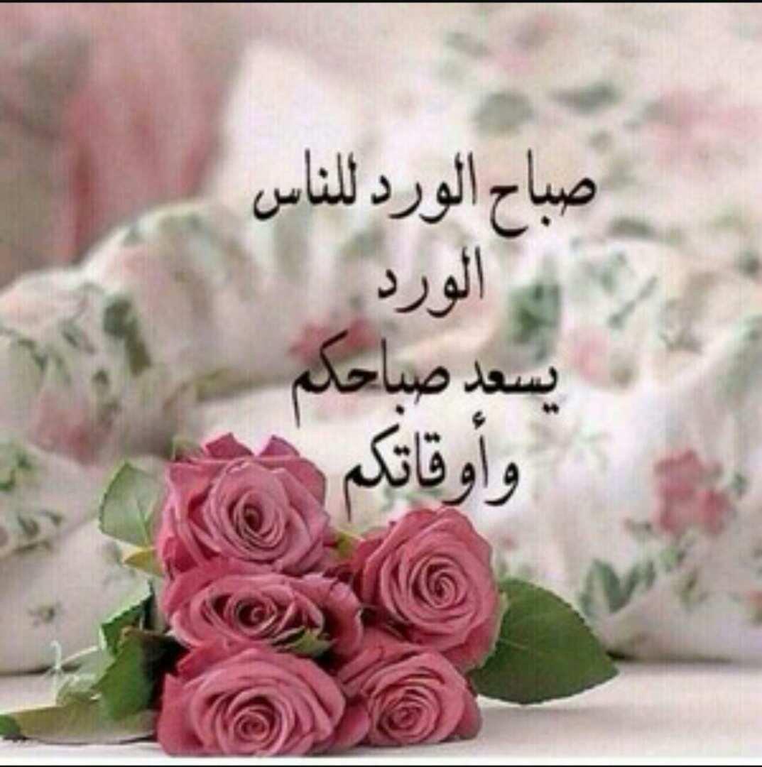 بالصور صباح الورد حبيبي , صباحك سعادة وهنا حبيبي 4952 2