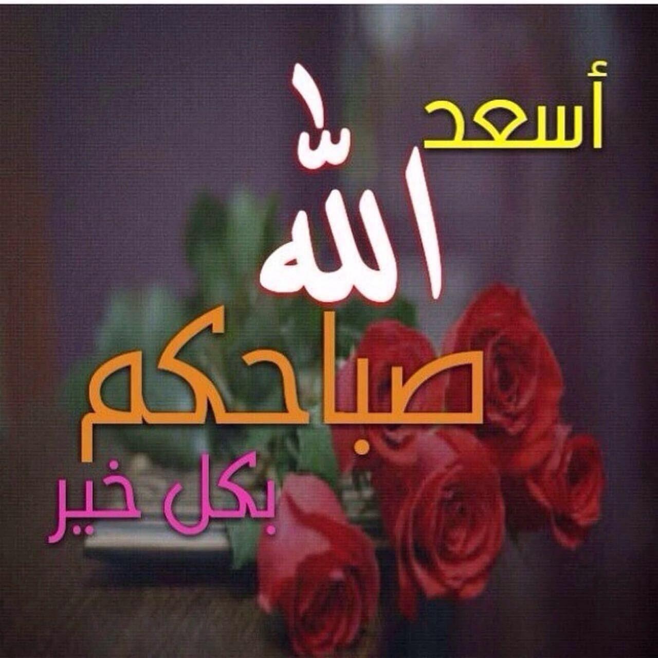 بالصور صباح الورد حبيبي , صباحك سعادة وهنا حبيبي 4952 7