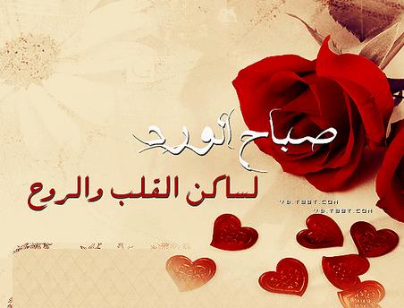 بالصور صباح الورد حبيبي , صباحك سعادة وهنا حبيبي 4952