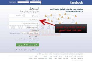 صوره كيف اعمل فيس بوك , طريقة عمل حساب عالفيس بوك