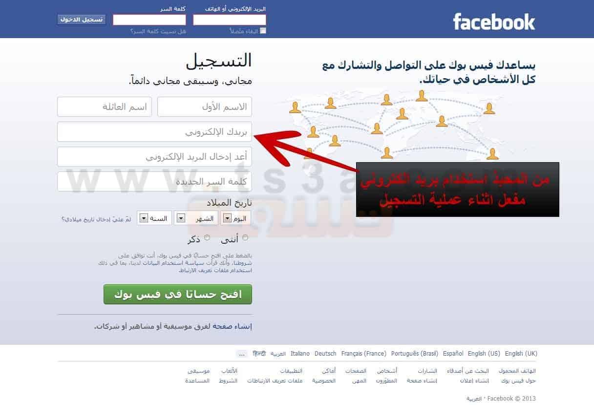 صورة كيف اعمل فيس بوك , طريقة عمل حساب عالفيس بوك