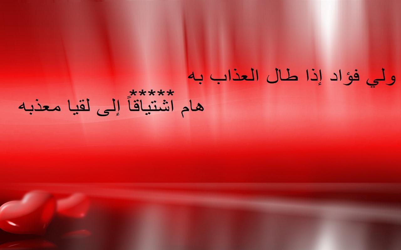 بالصور كلمات شوق للحبيب , اروع عبارت اشواق للحبيب 4954 7