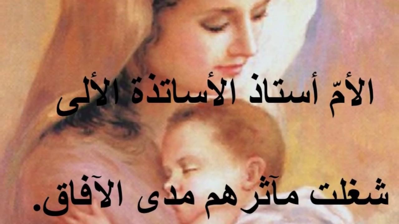 صورة قصيدة عن الام , شعر عن فضل الام