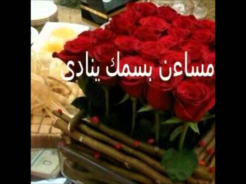 صورة رمزيات مساء الخير , رسايل مساء الخير بالصور 4974 1
