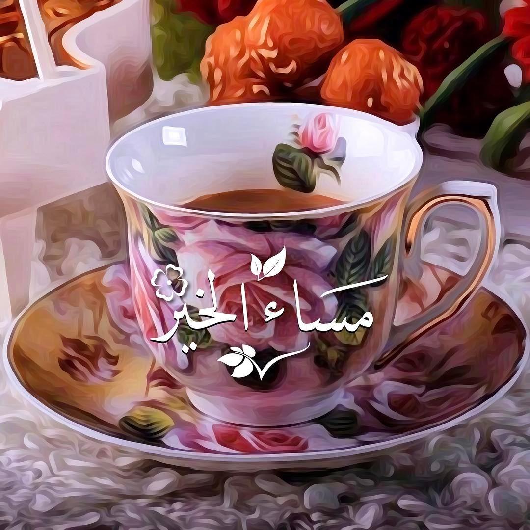 صورة رمزيات مساء الخير , رسايل مساء الخير بالصور 4974 2