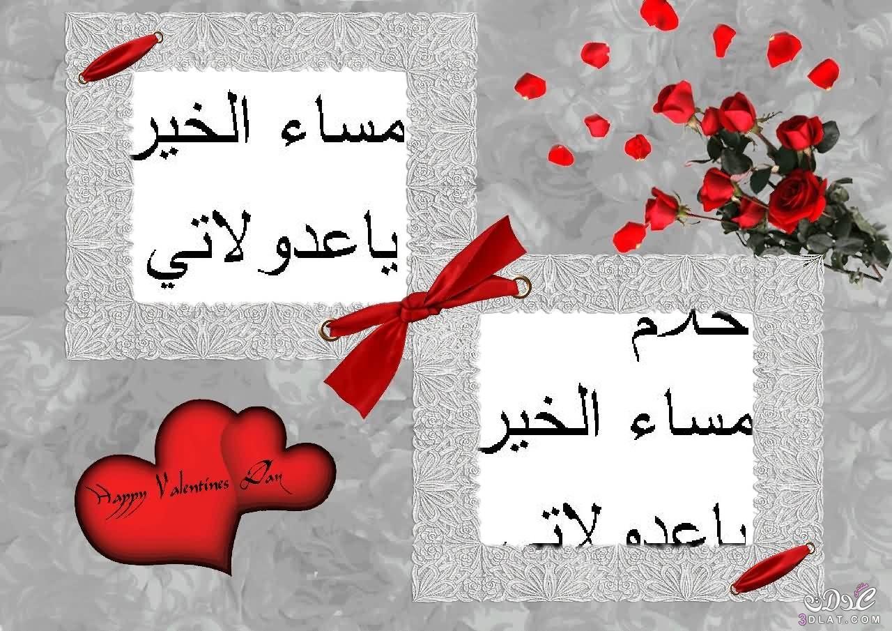 صورة رمزيات مساء الخير , رسايل مساء الخير بالصور 4974 5