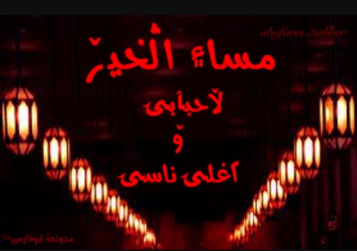 صورة رمزيات مساء الخير , رسايل مساء الخير بالصور 4974 7