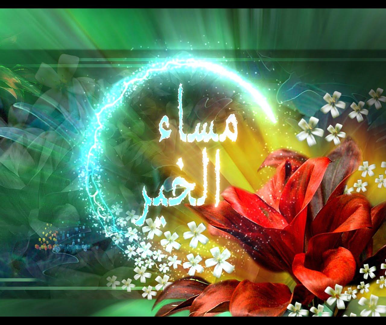 صورة رمزيات مساء الخير , رسايل مساء الخير بالصور 4974 8