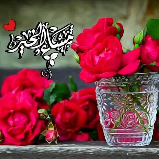 صورة رمزيات مساء الخير , رسايل مساء الخير بالصور 4974