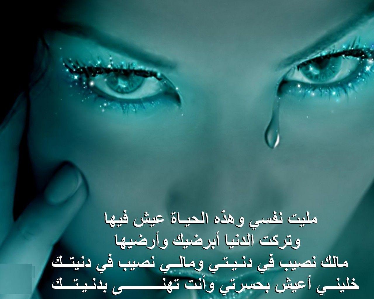 بالصور صور مكتوب عليها كلام حزين , بوستات عليها كلام شجن وحزن 4975 5