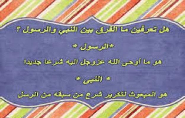 بالصور الفرق بين النبي والرسول , المقارنة بين كلمة نبي ورسول 4979 3