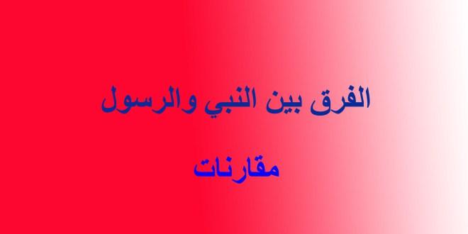 بالصور الفرق بين النبي والرسول , المقارنة بين كلمة نبي ورسول 4979 7