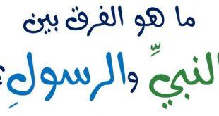 بالصور الفرق بين النبي والرسول , المقارنة بين كلمة نبي ورسول 4979 9 310x165
