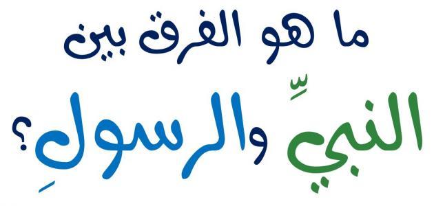 بالصور الفرق بين النبي والرسول , المقارنة بين كلمة نبي ورسول 4979
