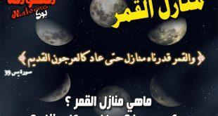 بالصور منازل القمر , اشكال لمنازل القمر 4986 8 310x165