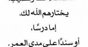 صوره شعر شعبي عن الصديق الوفي , قصيدة عن الاصدقاء المخلصين