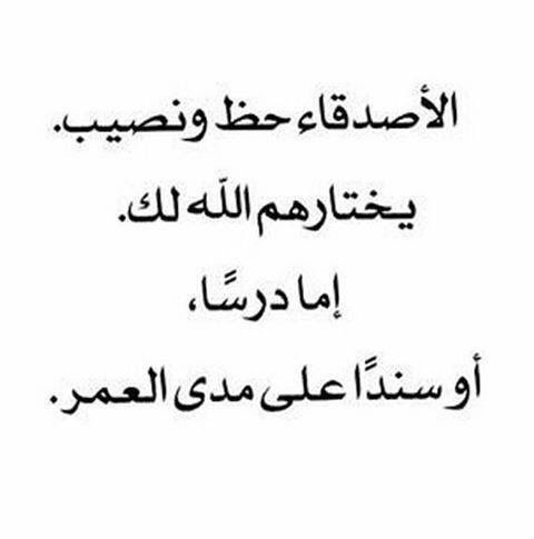 صورة شعر شعبي عن الصديق الوفي , قصيدة عن الاصدقاء المخلصين
