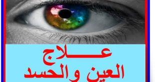 بالصور علاج العين , طريقة علاج العين 4992 2 310x165