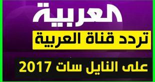 صوره تردد قناة العربية , احدث تردد لقناة العربية
