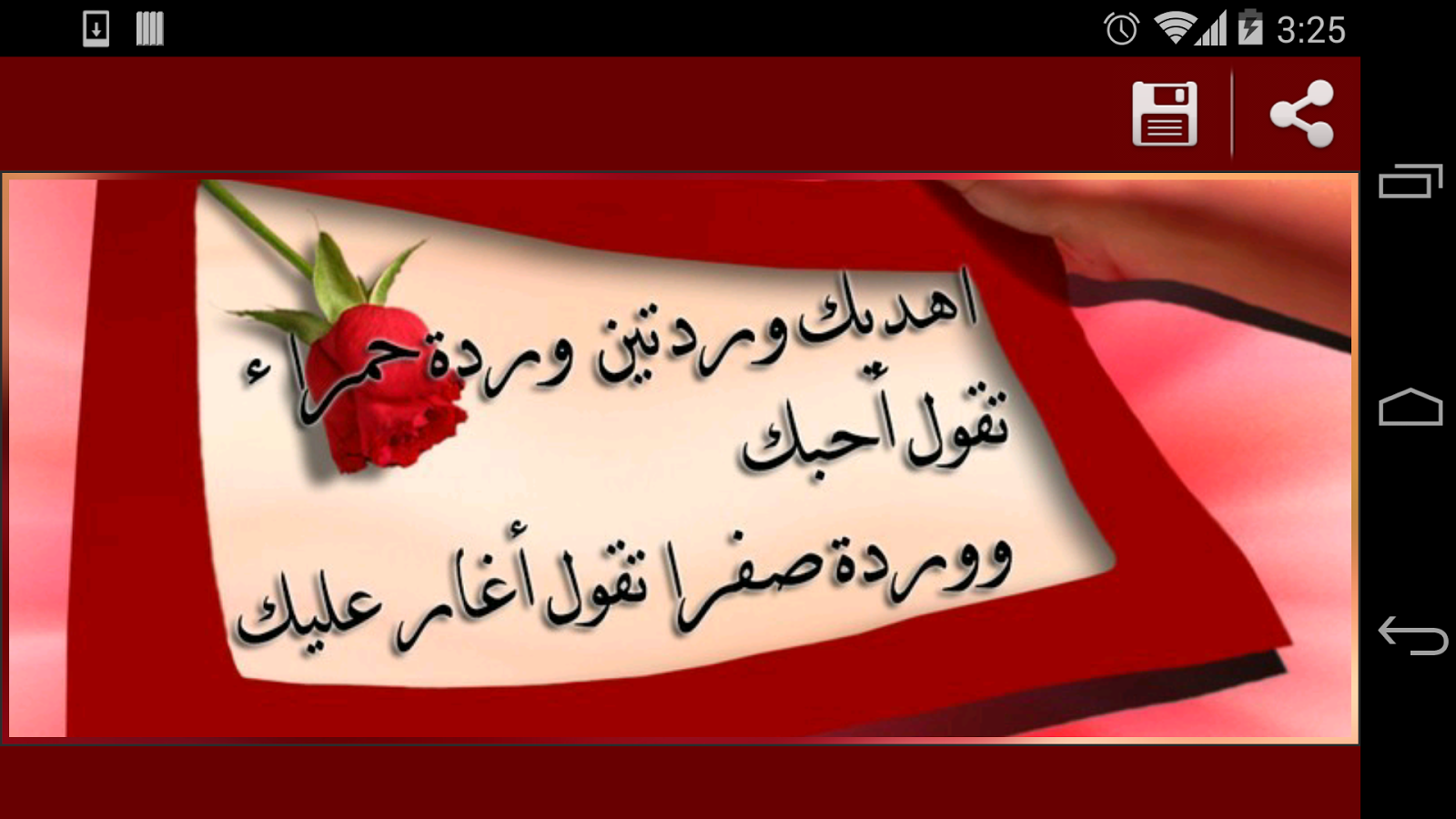 بالصور صور رسائل حب , اجمل مسجات حب وعشق 5028 1