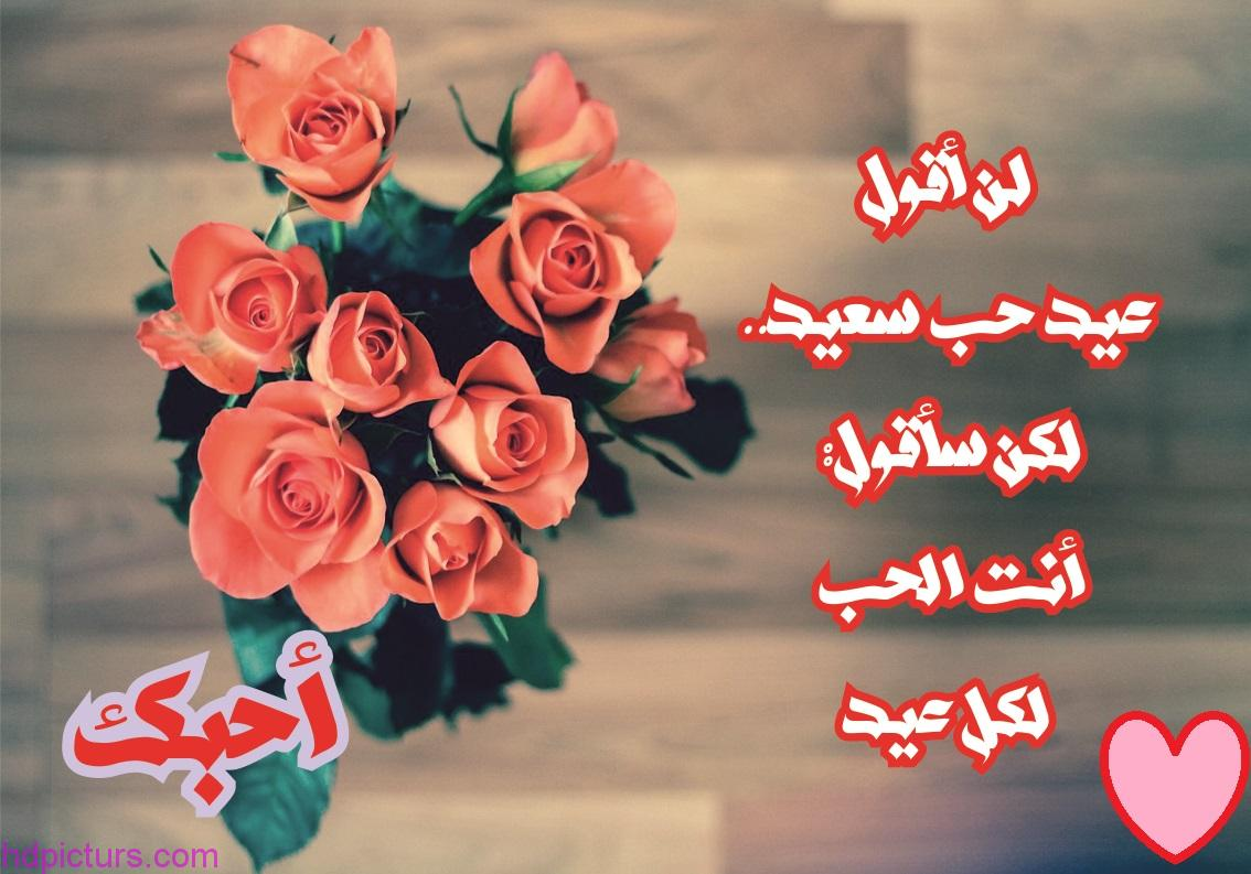 بالصور صور رسائل حب , اجمل مسجات حب وعشق 5028 2