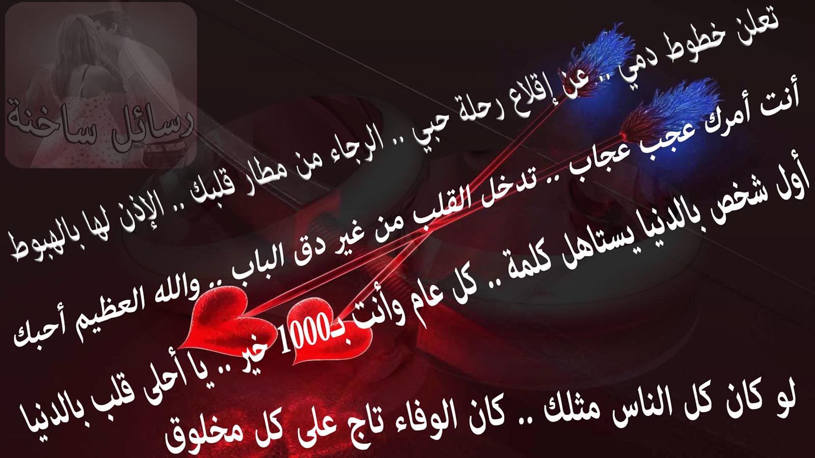 بالصور صور رسائل حب , اجمل مسجات حب وعشق 5028