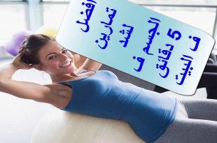 صورة تمارين لشد الجسم , افضل التدريبات لشد الجسم