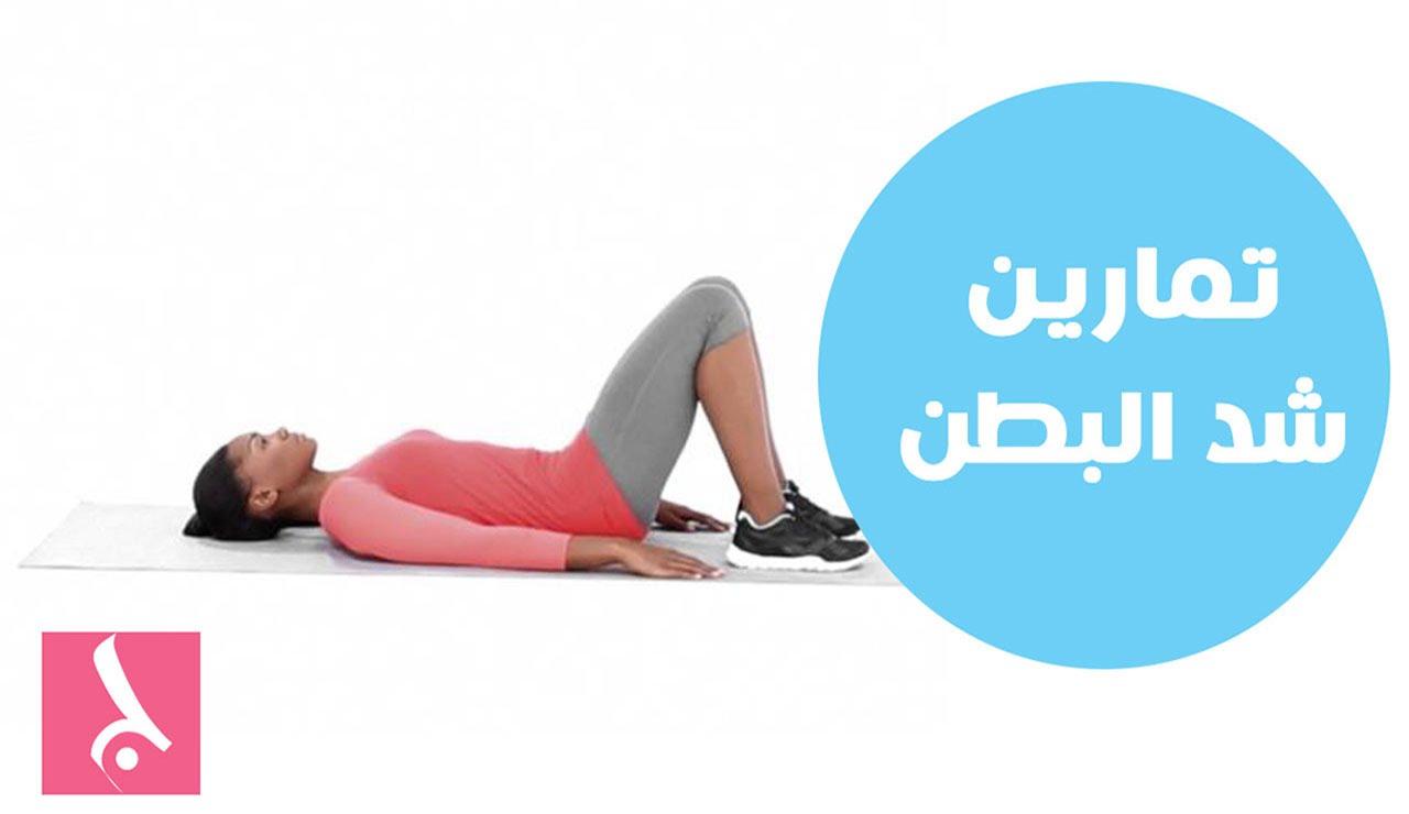 بالصور تمارين لشد الجسم , افضل التدريبات لشد الجسم 5031 2