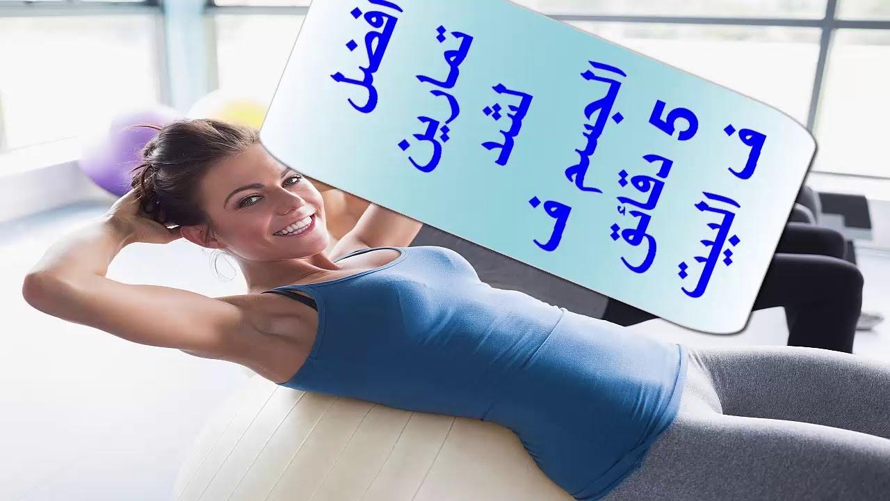 صوره تمارين لشد الجسم , افضل التدريبات لشد الجسم