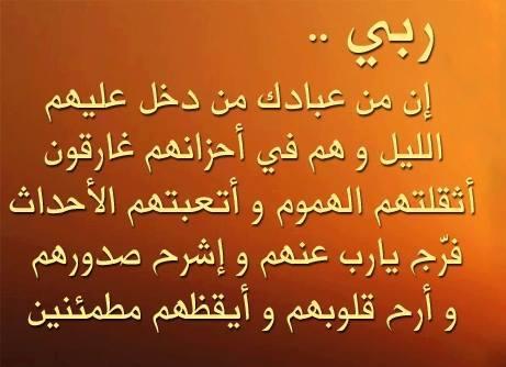 بالصور رسائل دينيه , افضل المسجات الاسلامية 5078 2