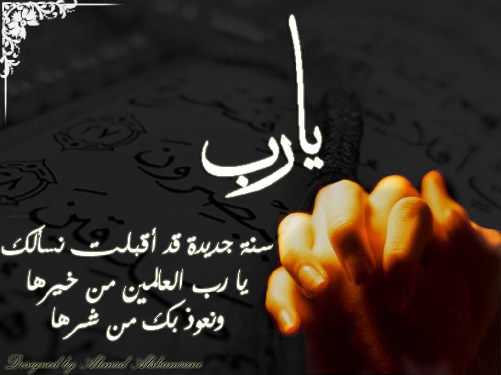 بالصور رسائل دينيه , افضل المسجات الاسلامية 5078 5