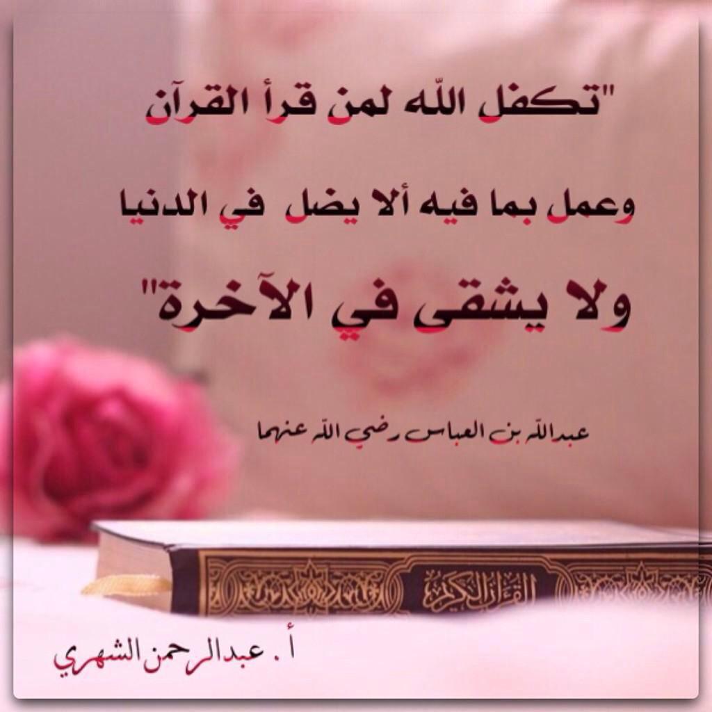 بالصور رسائل دينيه , افضل المسجات الاسلامية 5078 7