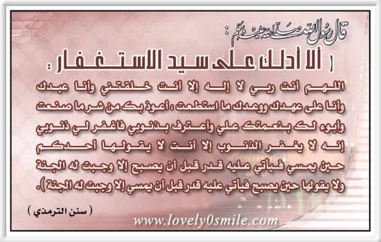 بالصور رسائل دينيه , افضل المسجات الاسلامية 5078 9