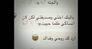 صوره رسالة الى صديقتي , اجمل مايقال عن الصداقه