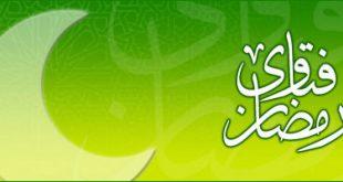 بالصور فتاوى رمضان , نصائح رمضانية 3117 1 310x165