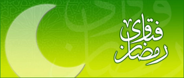 صورة فتاوى رمضان , نصائح رمضانية 3117