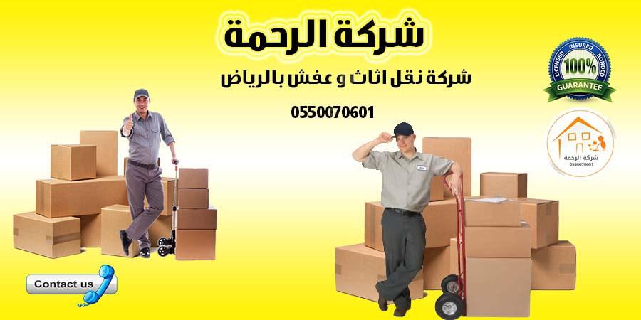 بالصور افضل شركات نقل اثاث بالرياض , اشهر شركات نقل الاثاث المتواجدة فى الرياض 3120 2