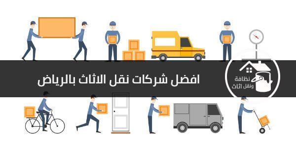 بالصور افضل شركات نقل اثاث بالرياض , اشهر شركات نقل الاثاث المتواجدة فى الرياض 3120 3