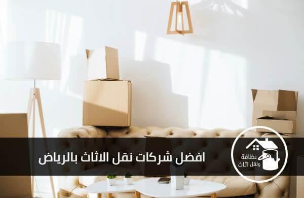 بالصور افضل شركات نقل اثاث بالرياض , اشهر شركات نقل الاثاث المتواجدة فى الرياض 3120 5