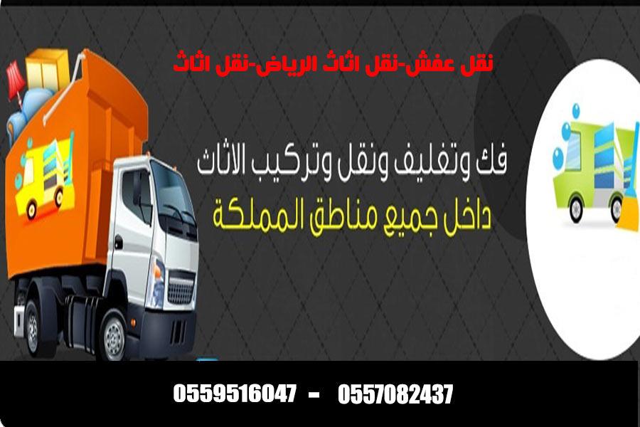بالصور افضل شركات نقل اثاث بالرياض , اشهر شركات نقل الاثاث المتواجدة فى الرياض 3120 6