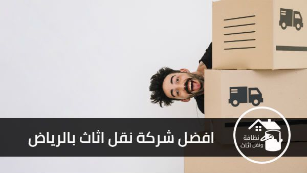 بالصور افضل شركات نقل اثاث بالرياض , اشهر شركات نقل الاثاث المتواجدة فى الرياض 3120 7
