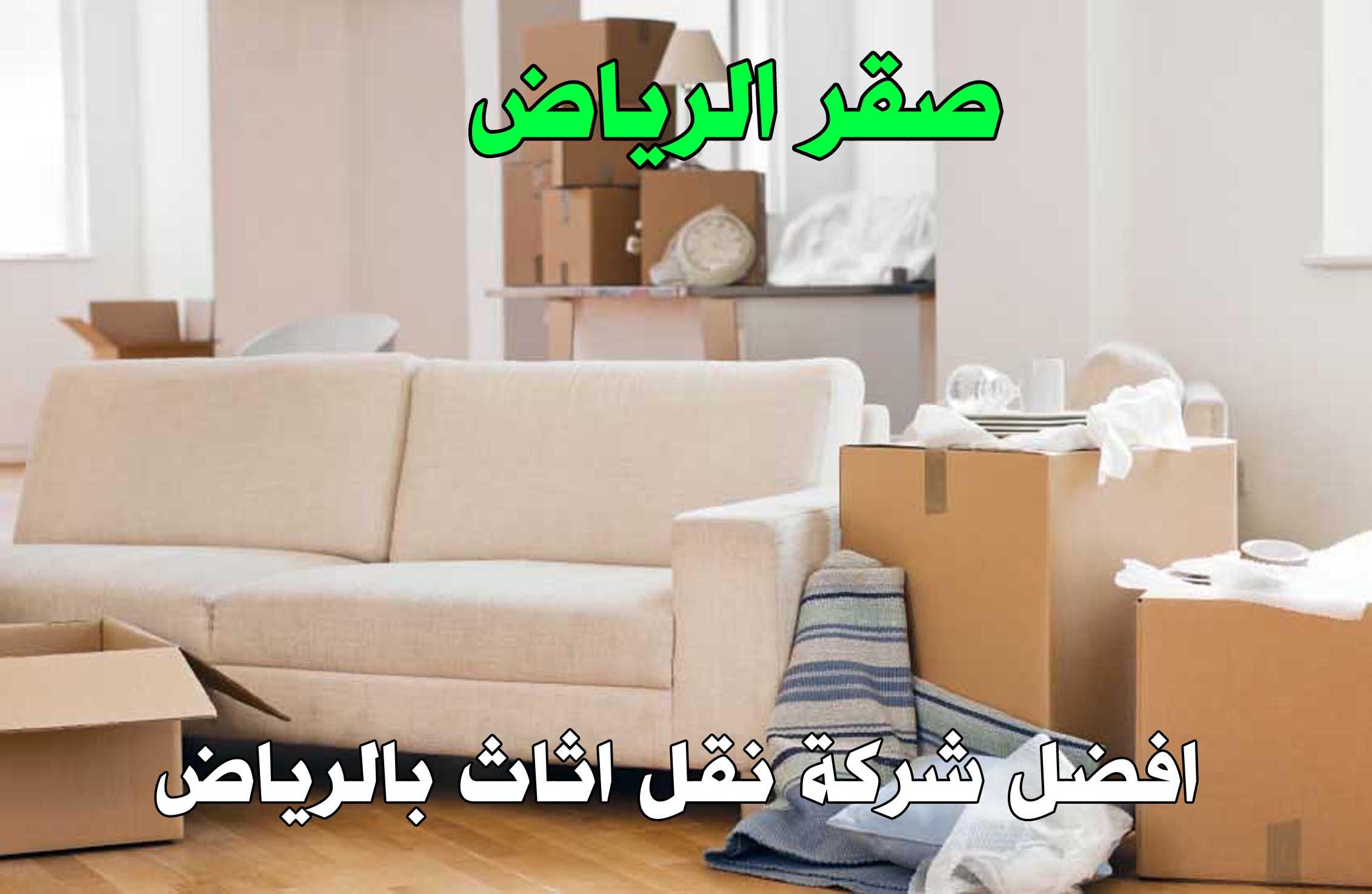 بالصور افضل شركات نقل اثاث بالرياض , اشهر شركات نقل الاثاث المتواجدة فى الرياض 3120 8