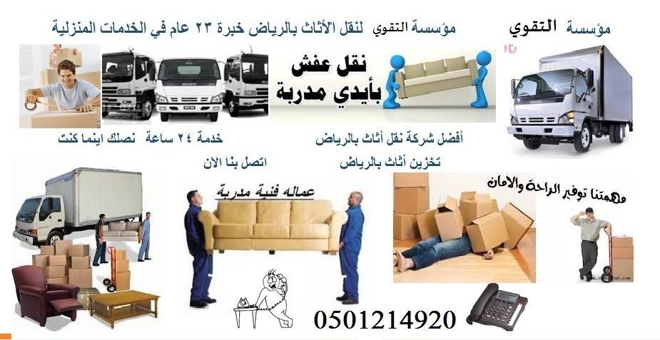 صوره افضل شركات نقل اثاث بالرياض , اشهر شركات نقل الاثاث المتواجدة فى الرياض