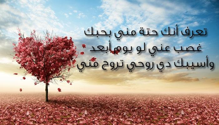 صورة رسائل حب وعشق , اجمل كلمات حب تتملك بها قلب الحبيب