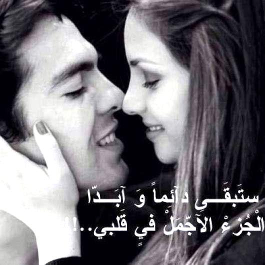 بالصور رسائل حب وعشق , اجمل كلمات حب تتملك بها قلب الحبيب 3142 3
