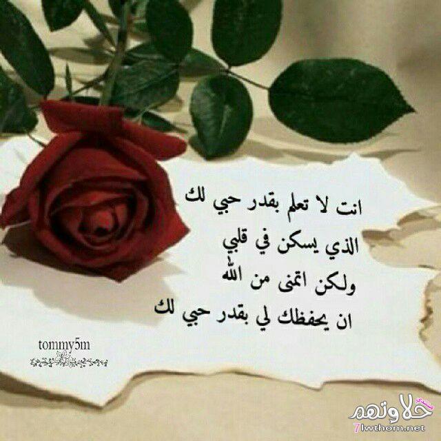 بالصور رسائل حب وعشق , اجمل كلمات حب تتملك بها قلب الحبيب 3142 7