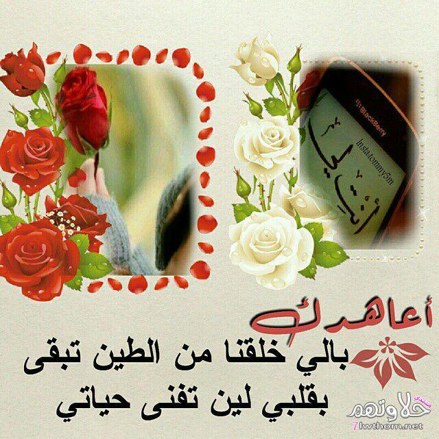 بالصور رسائل حب وعشق , اجمل كلمات حب تتملك بها قلب الحبيب 3142 8